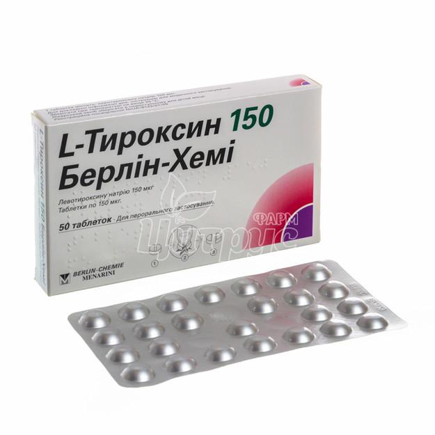 L-Тироксин 150 Берлин-Хеми таблетки 150 мкг 50 штук