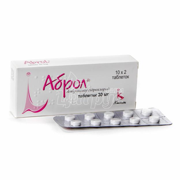 Аброл таблетки 30 мг 20 штук