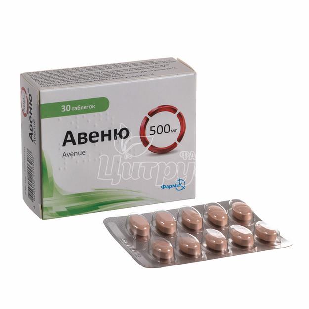 Авеню таблетки покрытые оболочкой 500 мг 30 штук