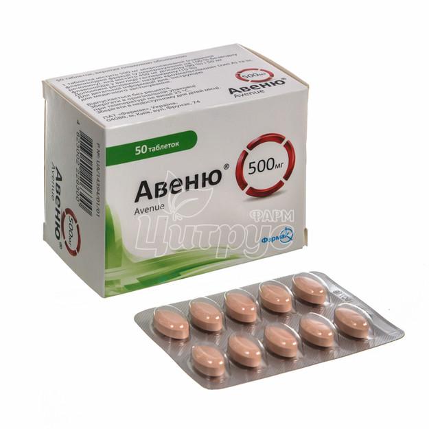 Авеню таблетки покрытые оболочкой 500 мг 50 штук