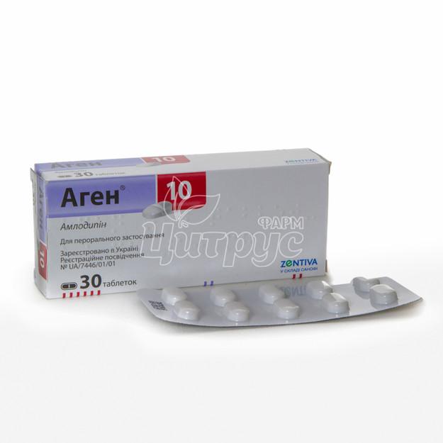 Аген таблетки 10 мг 30 штук