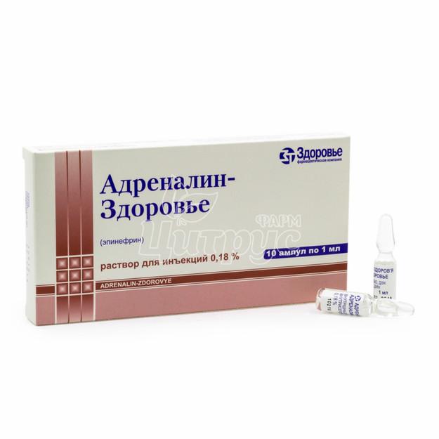 Адреналин-Здоровье раствор для инъекций ампулы 0,18% по 1 мл 10 штук