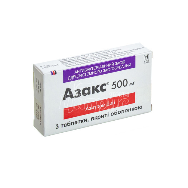 Азакс таблетки покрытые оболочкой 500 мг 3 штуки