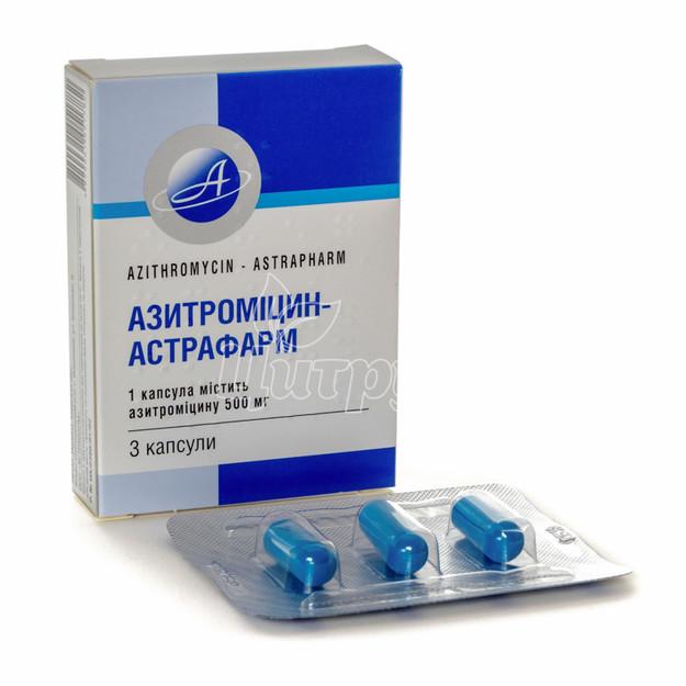 Азитромицин-Астрафарм капсулы  500 мг 3 штуки