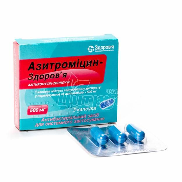 Азитромицин-Здоровье капсулы  500 мг 3 штуки