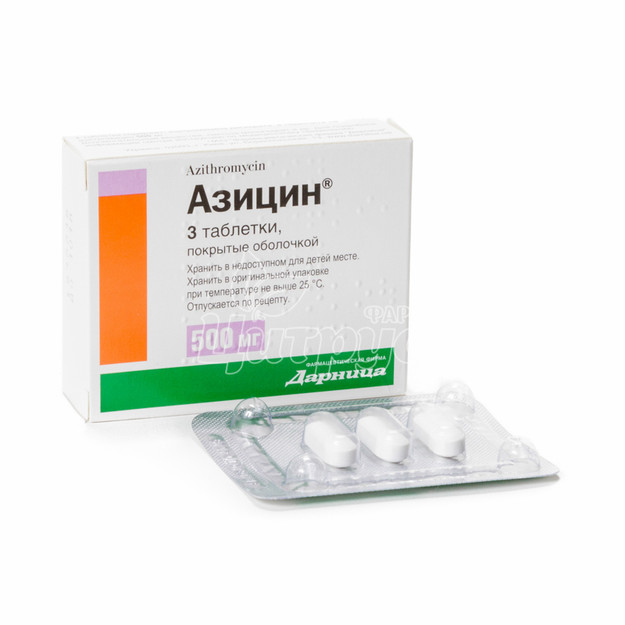 Азицин таблетки 500 мг 3 штуки