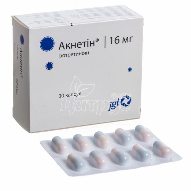 Акнетин капсулы 16 мг 30 штук