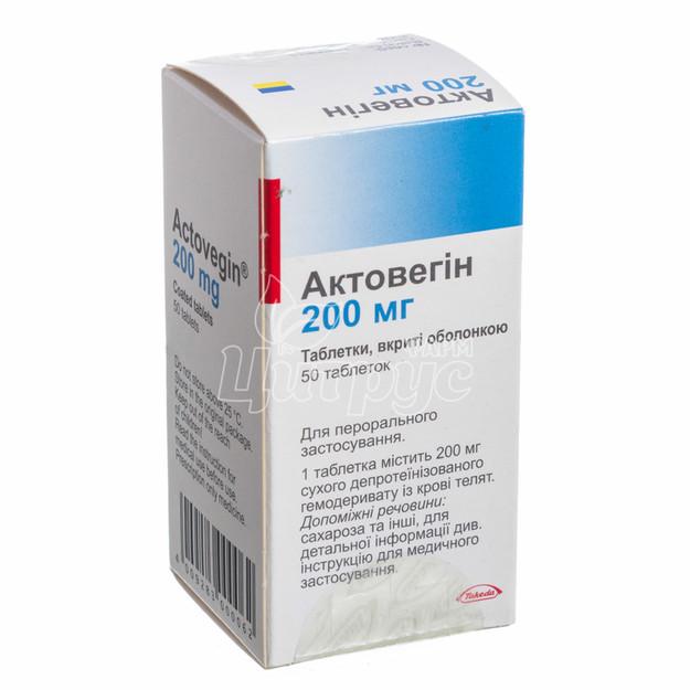 Актовегин таблетки покрытые оболочкой 200 мг 50 штук