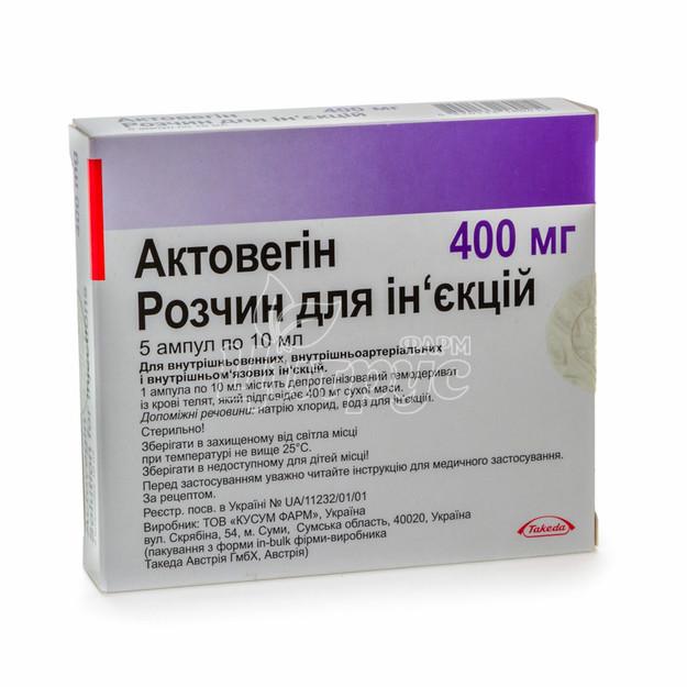 Актовегин раствор для инъекций ампулы 40 мг/мл по 10 мл 5 штук