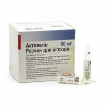 Актовегин раствор для инъекций ампулы 40 мг/мл по 2 мл 25 штук