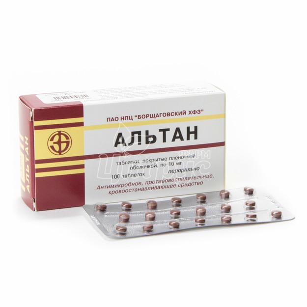 Альтан таблетки покрытые оболочкой 10 мг 100 штук