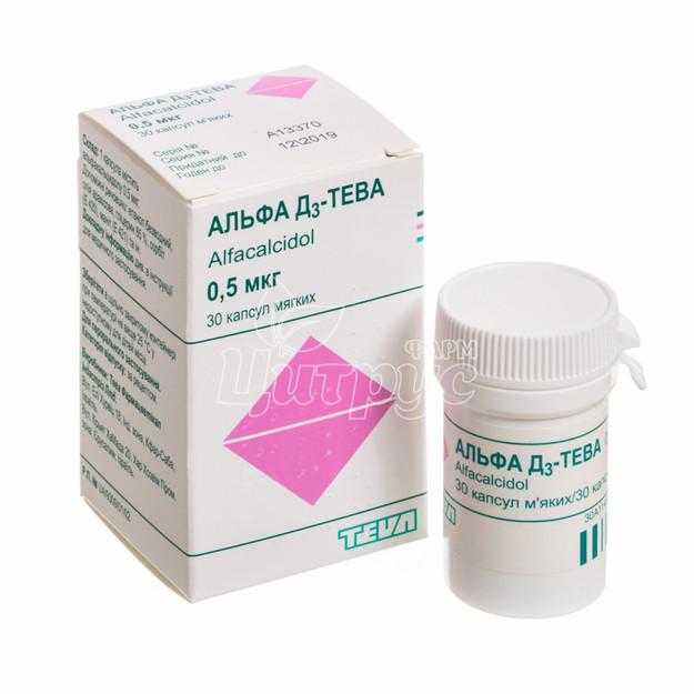 Альфа D3 капсулы 0,0005 мг 30 штук