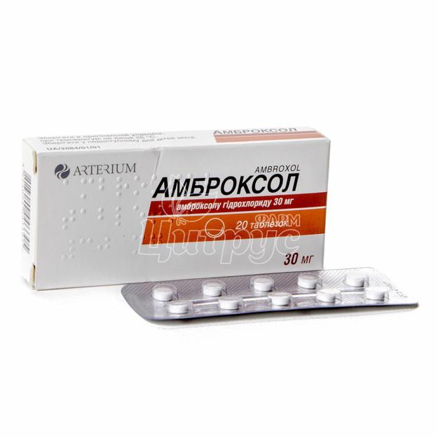 Амброксол таблетки 30 мг 20 штук