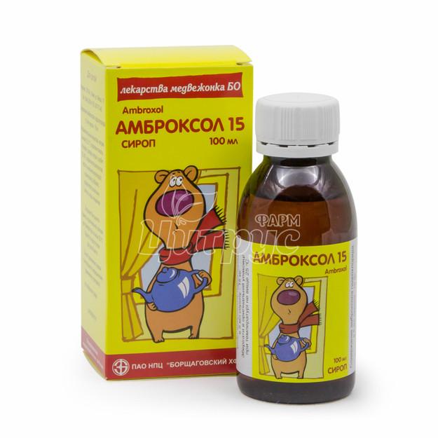 Амброксол сироп 15 мг/5 мл 100 мл