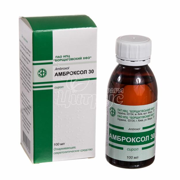 Амброксол сироп 30 мг/5 мл 100 мл