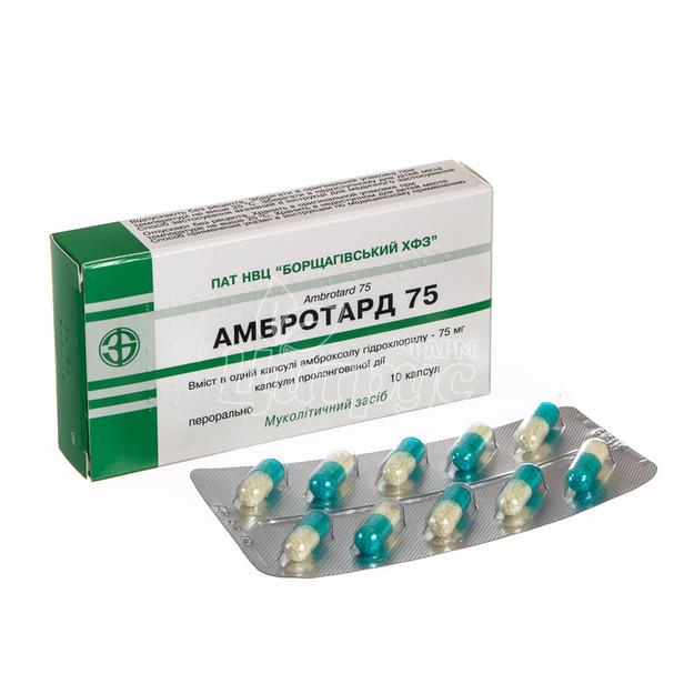 Амбротард капсулы 75 мг 10 штук