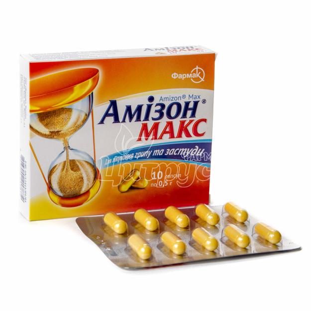 Амизон Макс капсулы 500 мг 10 штук