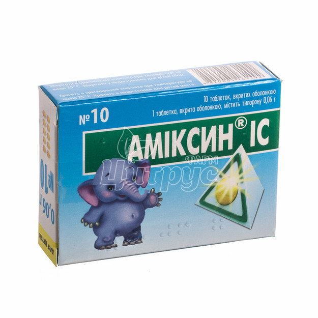 Амиксин таблетки 60 мг 10 штук