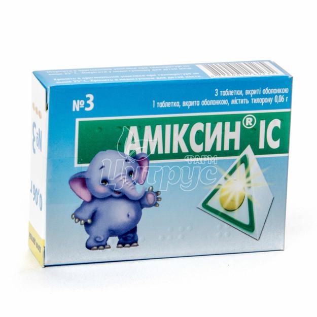 Амиксин IC таблетки покрытые оболочкой 60 мг 3 штуки