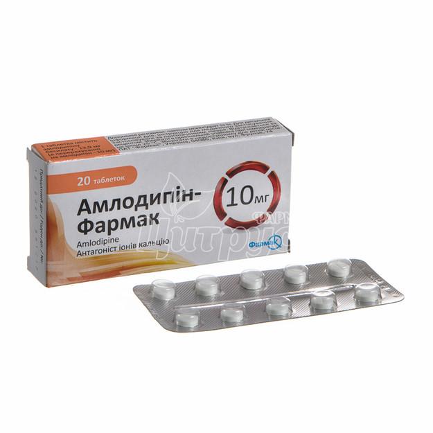 Амлодипин-Фармак таблетки 10 мг 20 штук
