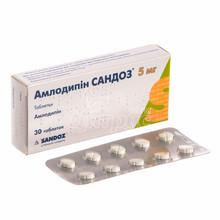 Амлосандоз таблетки 5 мг 30 штук