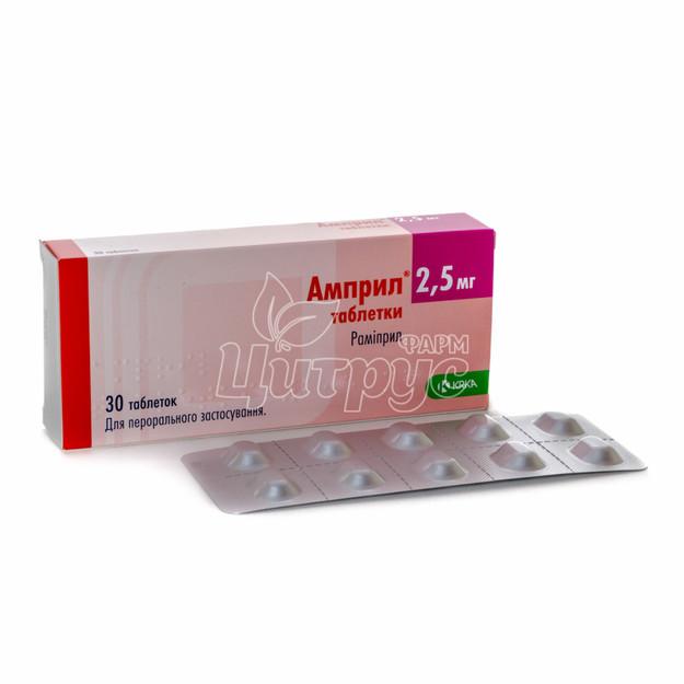 Амприл таблетки 2,5 мг 30 штук