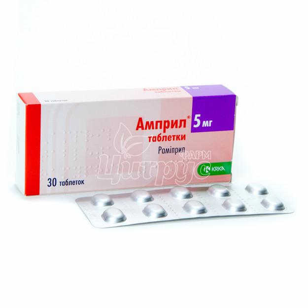 Амприл таблетки 5 мг 30 штук