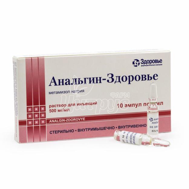 Анальгин-Здоровье раствор для инъекций ампулы 50% по 2 мл 10 штук