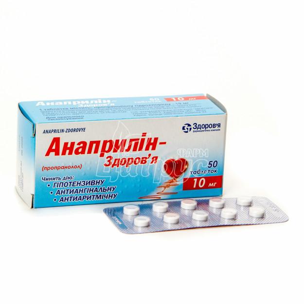 Анаприлин -Здоровье таблетки контейнер 10 мг 50 штук