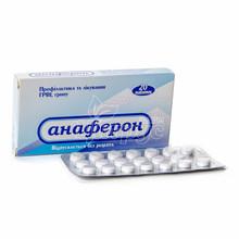 Анаферон таблетки 20 штук