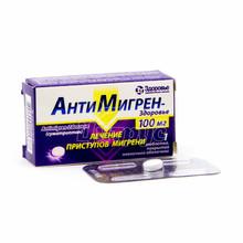 Антимигрен-Здоровье таблетка покрытые оболочкой 100 мг 1 штука