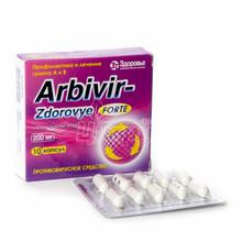 Арбивир-Здоровье Форте капсулы 200 мг 10 штук