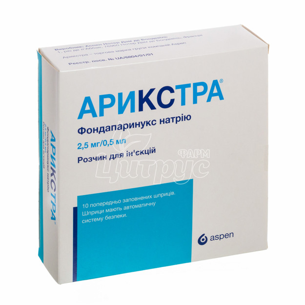 Арикстра раствор для инъекций 2,5 мг шприц по 0,5 мл 10 штук