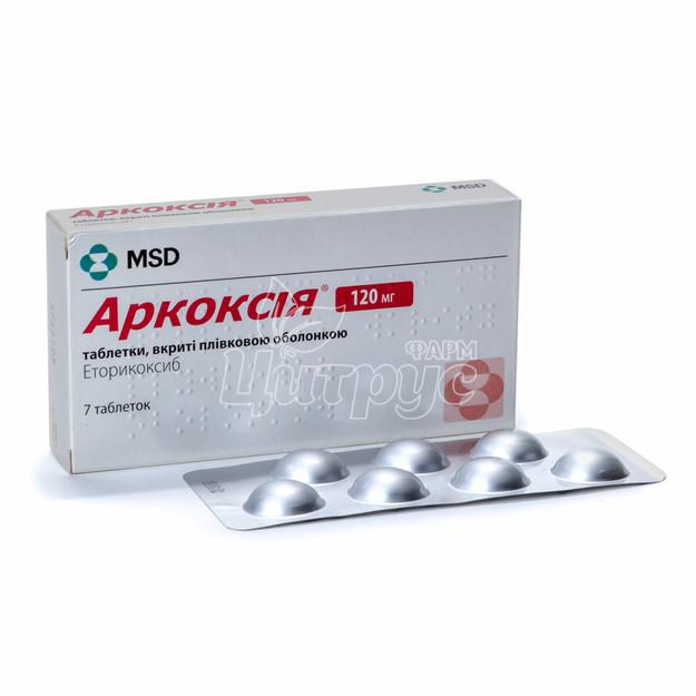 Аркоксия таблетки покрытые оболочкой 120 мг 7 штук