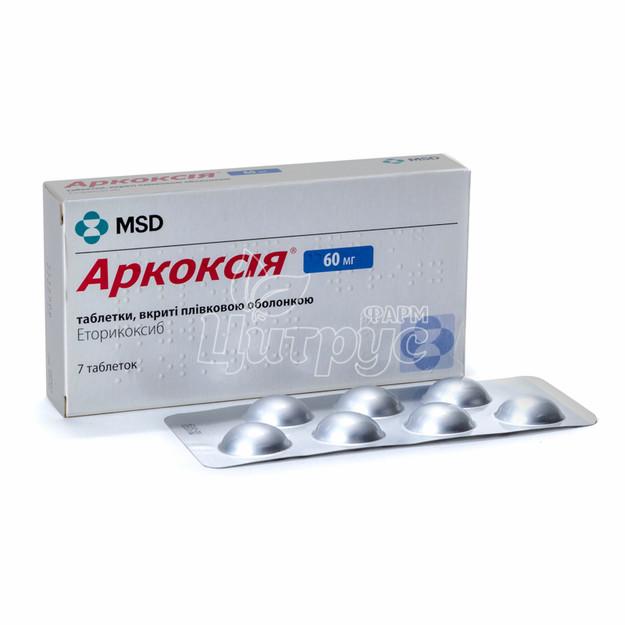 Аркоксия таблетки покрытые оболочкой 60 мг 7 штук