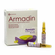 Армадин раствор для инъекций ампулы 50 мг/мл по 2 мл 10 штук
