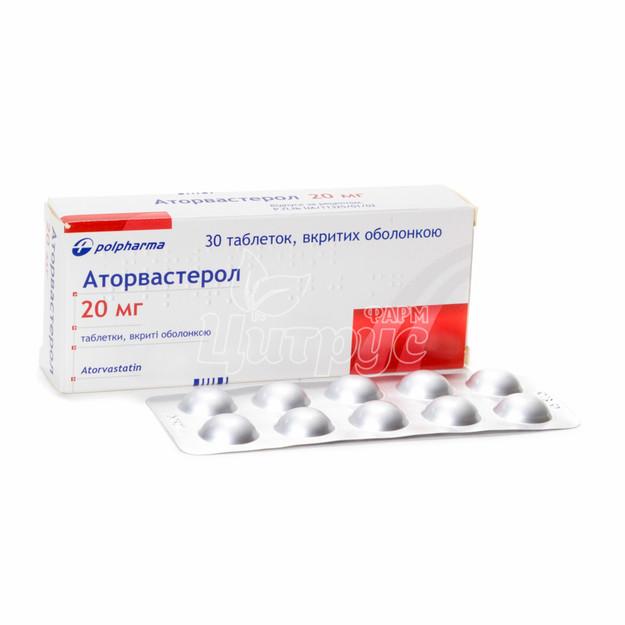 Аторвастерол таблетки покрытые оболочкой 20 мг 30 штук