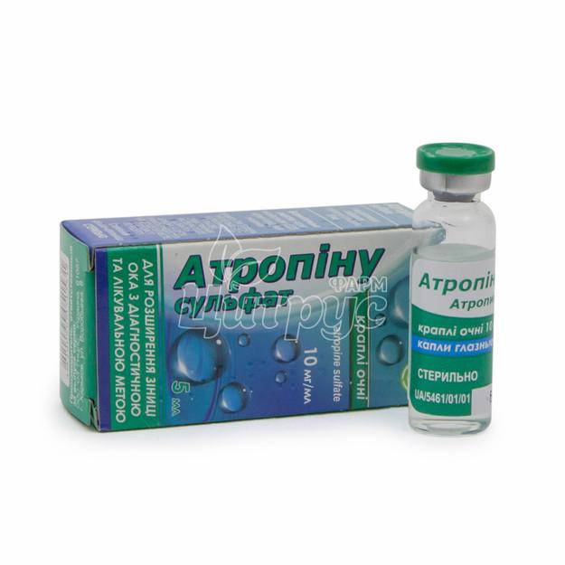 Атропин капли глазные 1 % 5 мл