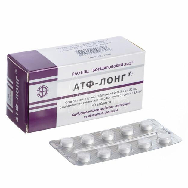 Атф-лонг таблетки 20 мг 40 штук