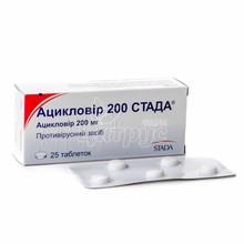Ацикловир Стада таблетки 200 мг 25 штук