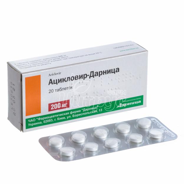 Ацикловир-Дарница таблетки 200 мг 20 штук