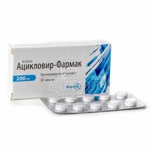 Ацикловир-Фармак таблетки 200 мг 20 штук