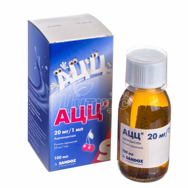 Ацц 100 раствор оральный 20 мг/мл 100 мл