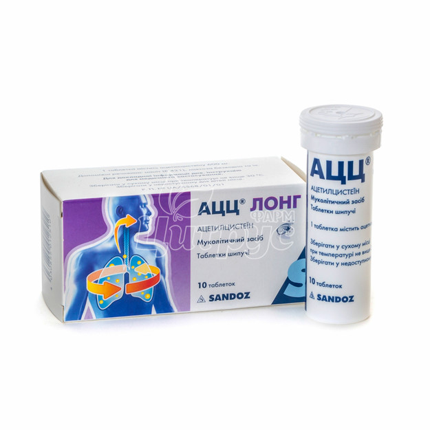 Ацц Лонг таблетки шипучие 600 мг 10 штук