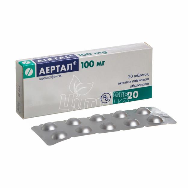 Аэртал таблетки покрытые оболочкой 100 мг 20 штук