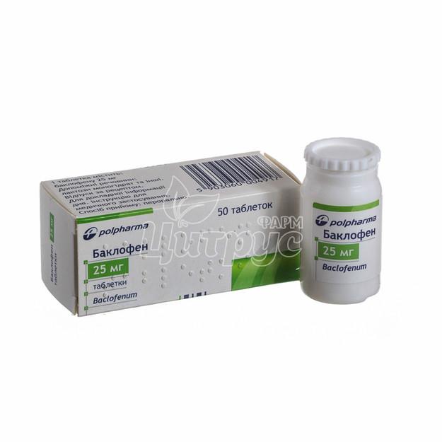 Баклофен таблетки 25 мг 50 штук