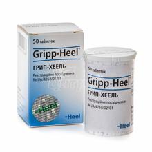 Грипп-хеель таблетки 50 штук