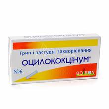 Оцилококцинум гранулы 1г 6 штук