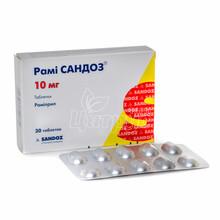 Рами Cандоз таблетки 10 мг 30 штук