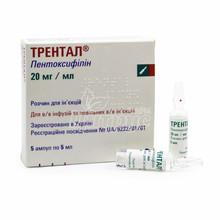 Трентал раствор для инъекций 100 мг по 5 мл 5 штук